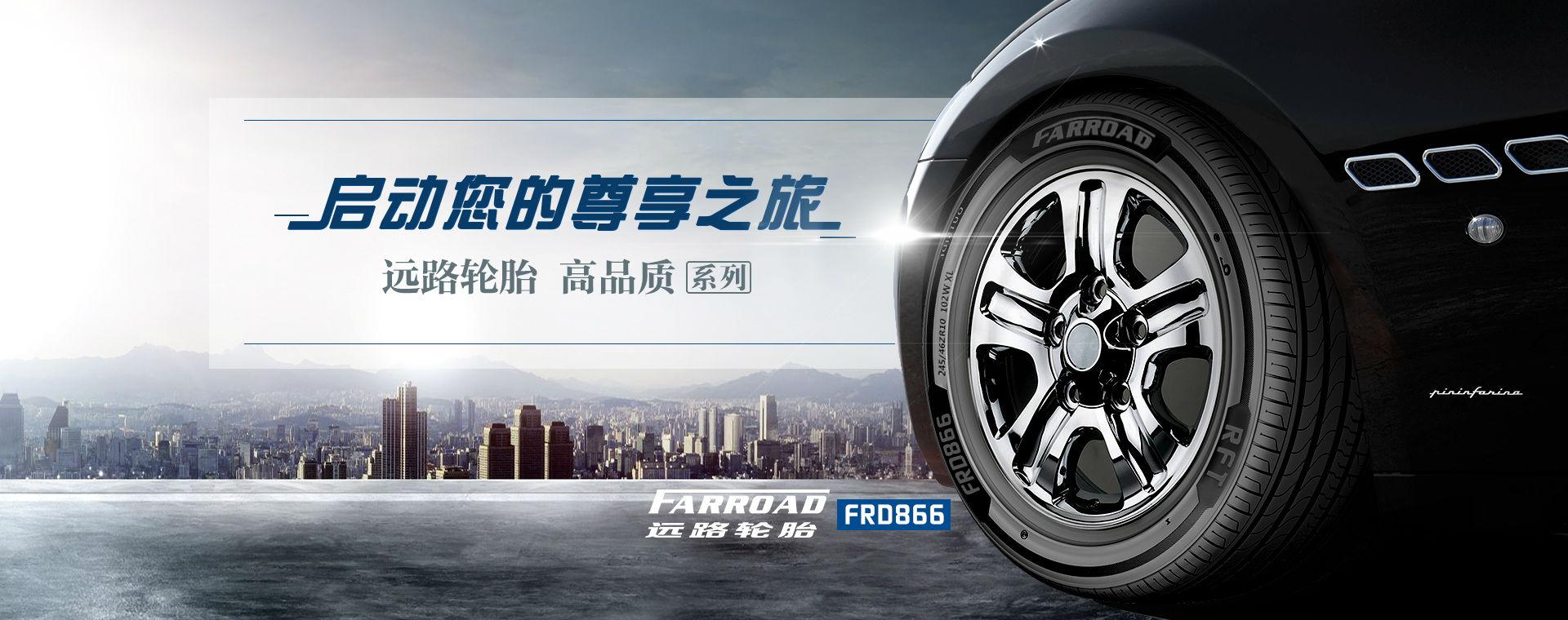 远路轮胎 高品质系列