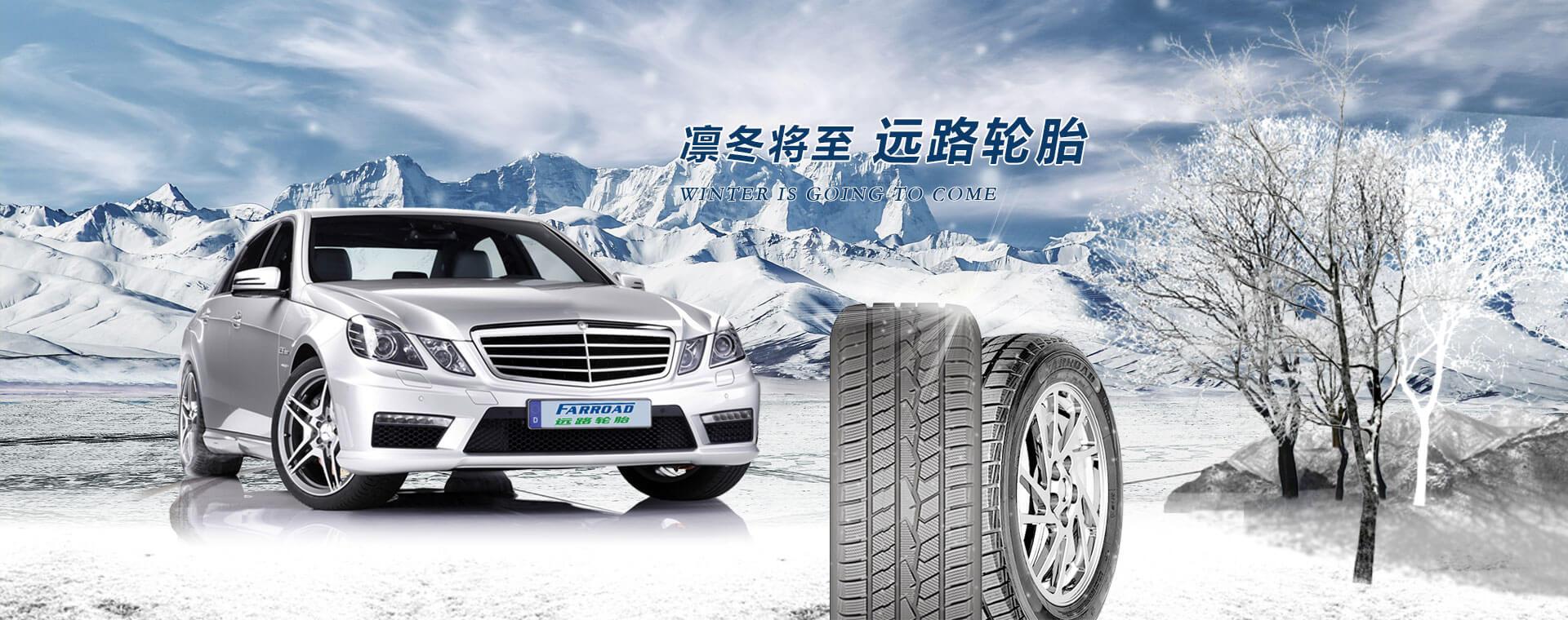 远路冬季轮胎